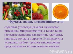 Фрукты, овощи, плодоовощные соки Фрукты, овощи, плодоовощные соки содержат углев