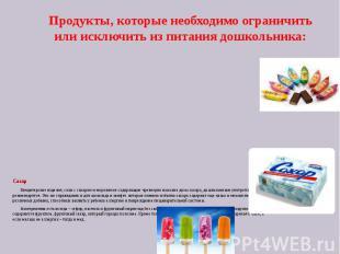 Продукты, которые необходимо ограничить или исключить из питания дошкольника: Са
