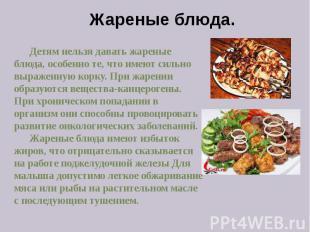 Жареные блюда. Детям нельзя давать жареные блюда, особенно те, что имеют сильно
