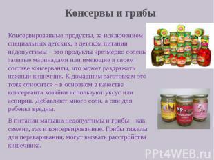 Консервы и грибы Консервированные продукты, за исключением специальных детских,
