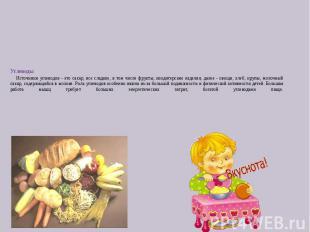 Углеводы Источники углеводов - это сахар, все сладкое, в том числе фрукты, конди