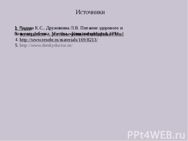 2. 7ya.ru› 3. myangelok.ru›…pravilnoe-pitanie-doshkolnikov.html 4. http://www.resobr.ru/materials/169/8213/ 5. http://www.detskydoctor.ru/ Источники