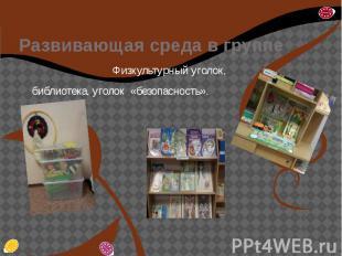 Развивающая среда в группе Физкультурный уголок, библиотека, уголок «безопасност