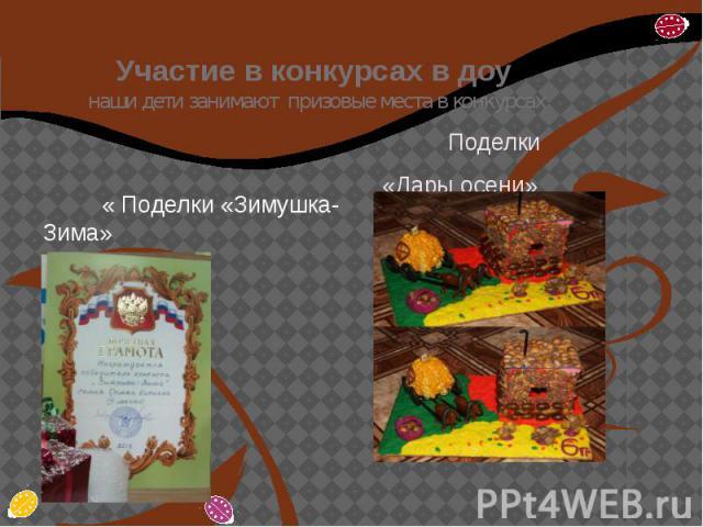 Участие в конкурсах в доу наши дети занимают призовые места в конкурсах « Поделки «Зимушка-Зима»