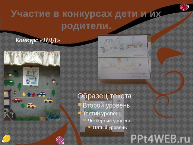 Участие в конкурсах дети и их родители. Конкурс «ПДД»