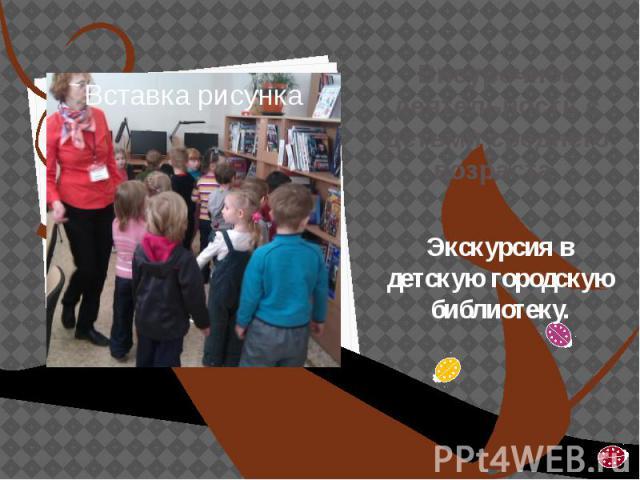 Внеурочное деятельность с детьми среднего возраста. Экскурсия в детскую городскую библиотеку.