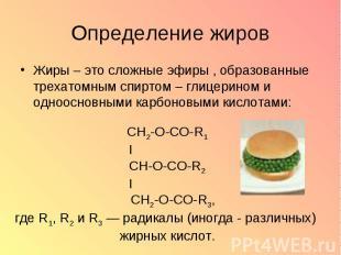 Определение жиров Жиры – это сложные эфиры , образованные трехатомным спиртом –