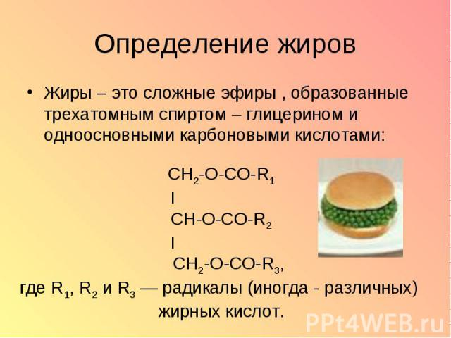 Определение жиров Жиры – это сложные эфиры , образованные трехатомным спиртом – глицерином и одноосновными карбоновыми кислотами: