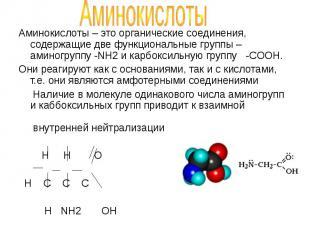 Аминокислоты – это органические соединения, содержащие две функциональные группы
