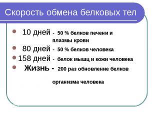 10 дней - 50 % белков печени и 10 дней - 50 % белков печени и плазмы крови 80 дн