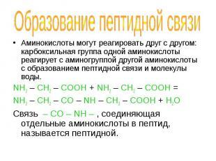 Аминокислоты могут реагировать друг с другом: карбоксильная группа одной аминоки