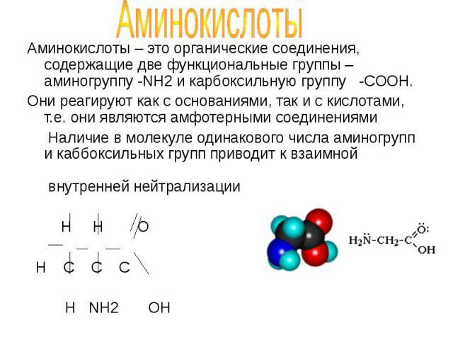 Аминокислоты – это органические соединения, содержащие две функциональные группы – аминогруппу -NH2 и карбоксильную группу -COOH. Аминокислоты – это органические соединения, содержащие две функциональные группы – аминогруппу -NH2 и карбоксильную гру…