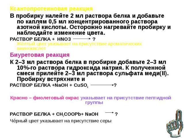 Ксантопротеиновая реакция Ксантопротеиновая реакция В пробирку налейте 2 мл раствора белка и добавьте по каплям 0,5 мл концентрированного раствора азотной кислоты. Осторожно нагревайте пробирку и наблюдайте изменение цвета. РАСТВОР БЕЛКА + HNO3 ? Жё…