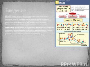 Введение КАТАЛИЗ - процесс, заключающийся в изменении скорости химических реакци