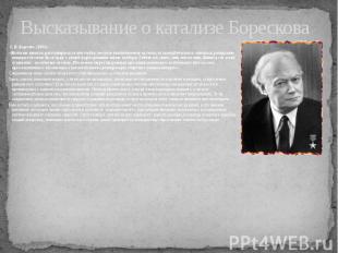 Высказывание о катализе Борескова Г. К. Боресков (1968): «Когда-то катализ рассм