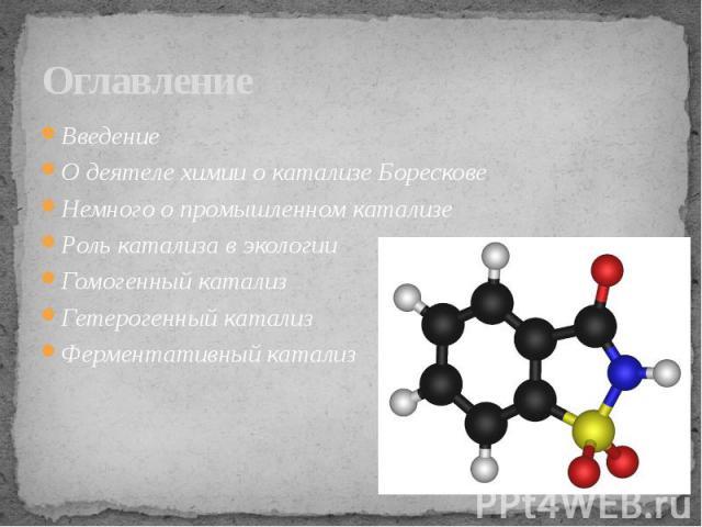 Оглавление Введение О деятеле химии о катализе Борескове Немного о промышленном катализе Роль катализа в экологии Гомогенный катализ Гетерогенный катализ Ферментативный катализ