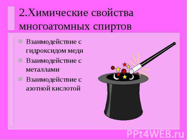 2.Химические свойства многоатомных спиртов Взаимодействие с гидроксидом меди Взаимодействие с металлами Взаимодействие с азотной кислотой