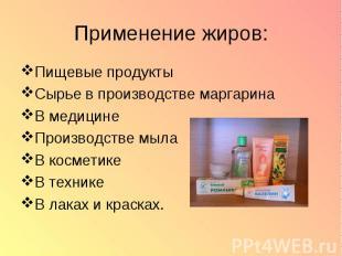 Пищевые продукты Пищевые продукты Сырье в производстве маргарина В медицине Прои