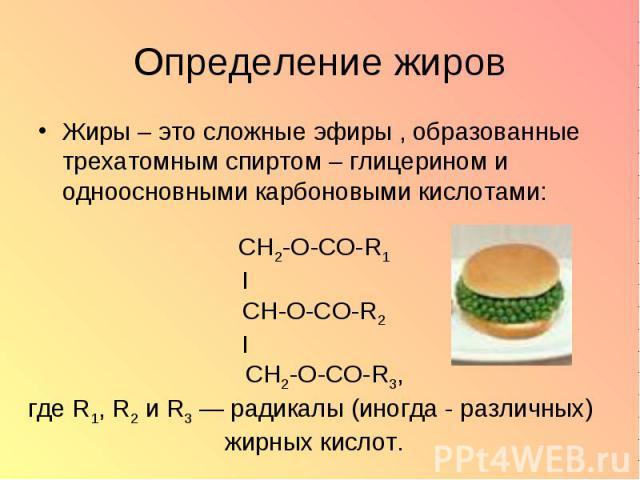 Жиры – это сложные эфиры , образованные трехатомным спиртом – глицерином и одноосновными карбоновыми кислотами: Жиры – это сложные эфиры , образованные трехатомным спиртом – глицерином и одноосновными карбоновыми кислотами: