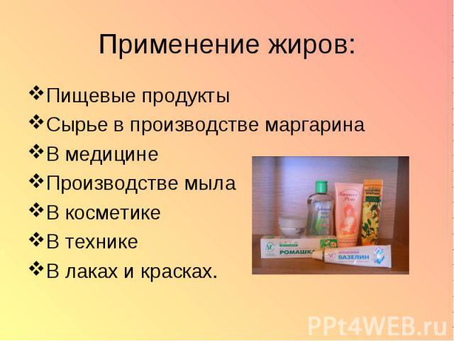 Пищевые продукты Пищевые продукты Сырье в производстве маргарина В медицине Производстве мыла В косметике В технике В лаках и красках.