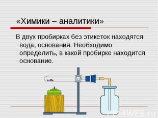 «Химики – аналитики» В двух пробирках без этикеток находятся вода, основания. Не
