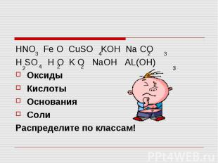 HNO Fe O CuSO KOH Na CO HNO Fe O CuSO KOH Na CO H SO H O K O NaOH AL(OH) Оксиды