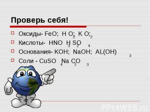 Проверь себя! Оксиды- FeO; H O; K O; Кислоты- HNO H SO Основания- KOH; NaOH; AL(