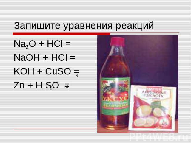 Запишите уравнения реакций Na O + HCl = NaOH + HCl = KOH + CuSO = Zn + H SO =