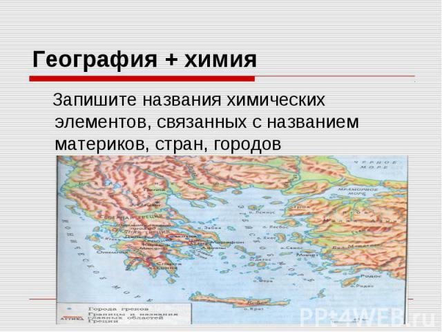 География + химия Запишите названия химических элементов, связанных с названием материков, стран, городов