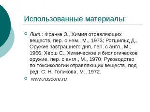 Использованные материалы: Лит.: Франке З., Химия отравляющих веществ, пер. с нем