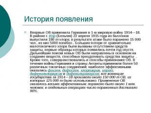История появления Впервые ОВ применила Германия в 1-ю мировую войну 1914—18. В р