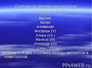 Магния Магния Калия Алюминия Фосфора (V) Хлора (VII ) Железа (III) Углерода (IV)
