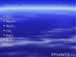 SO3 , SO3 , Na2O5 , Al2O3 , CO, BaO, N2O5 CaO