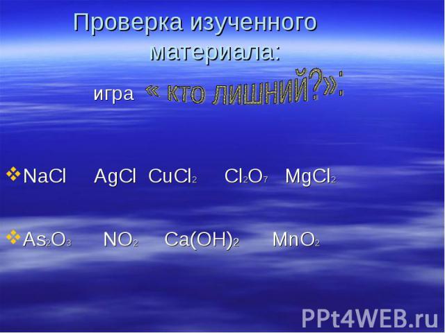игра игра NaCl AgCl CuCl2 Cl2O7 MgCl2 As2O3 NO2 Ca(OН)2 MnO2