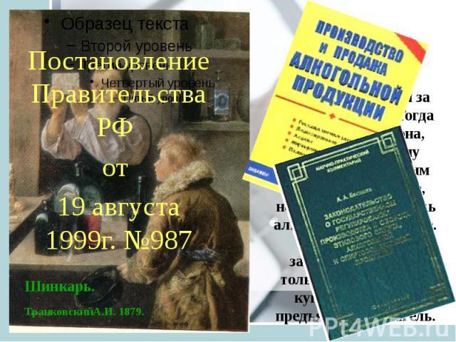 Шинкарь. ТранковскийА.И. 1879.