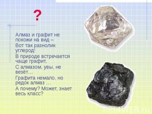 ? Алмаз и графит не похожи на вид – Вот так разнолик углерод! В природе встречае