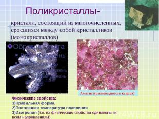 Поликристаллы-