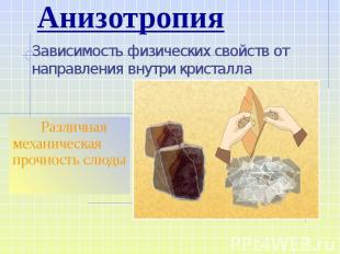 Анизотропия Различная механическая прочность слюды