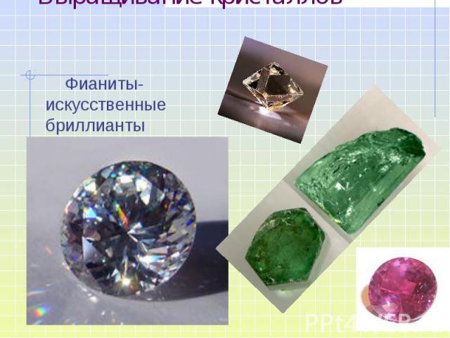 Выращивание кристаллов Фианиты-искусственные бриллианты