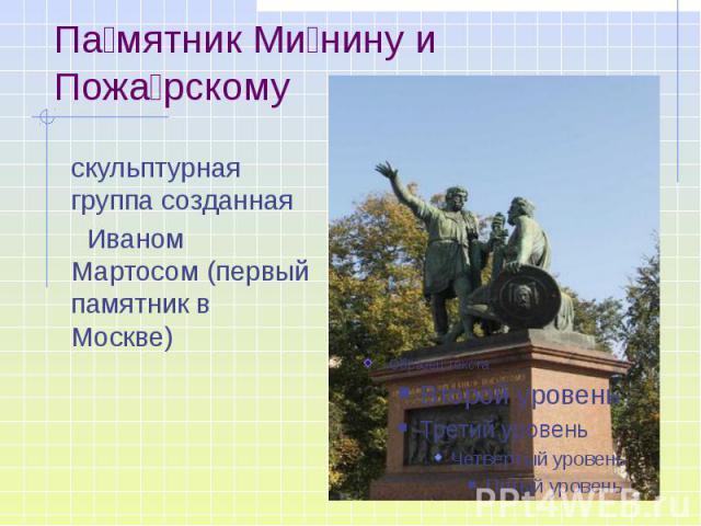 Па мятник Ми нину и Пожа рскому скульптурная группа созданная Иваном Мартосом (первый памятник в Москве)