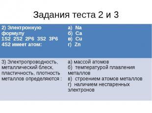 Задания теста 2 и 3