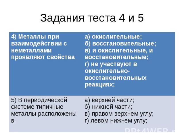 Задания теста 4 и 5