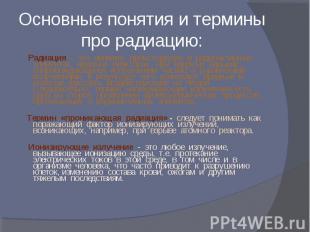 Радиация - это явление, происходящее в радиоактивных элементах, ядерных реактора