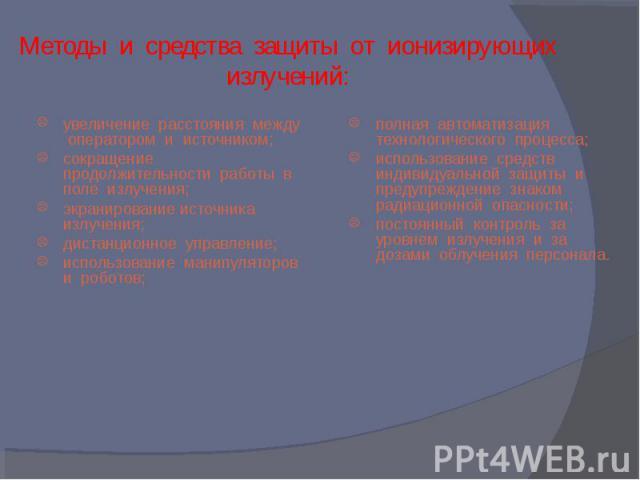 увеличение расстояния между оператором и источником; увеличение расстояния между оператором и источником; сокращение продолжительности работы в поле излучения; экранирование источника излучения; дистанционное управление; использование манипуляторов …