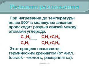 При нагревании до температуры выше 500° в молекулах алканов происходит разрыв св