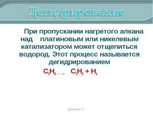 При пропускании нагретого алкана над платиновым или никелевым катализатором може