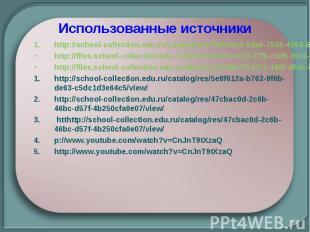 http://school-collection.edu.ru/catalog/res/76f609e3-5da6-7559-4264-68d3548bb069