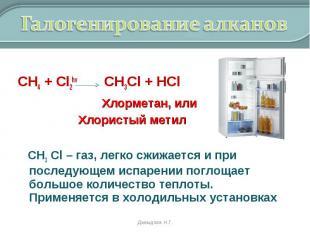 СН4 + Cl2hv CH3Cl + HCl Хлорметан, или Хлористый метил СН3 Cl – газ, легко сжижа