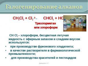 СН2Cl2 + Cl2 hv CHCl3 + HCl СН2Cl2 + Cl2 hv CHCl3 + HCl Трихлорметан или хлорофо