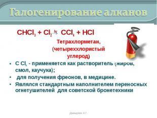 СНCl3 + Cl2 hv CCl4 + HCl СНCl3 + Cl2 hv CCl4 + HCl Тетрахлорметан, (четыреххлор